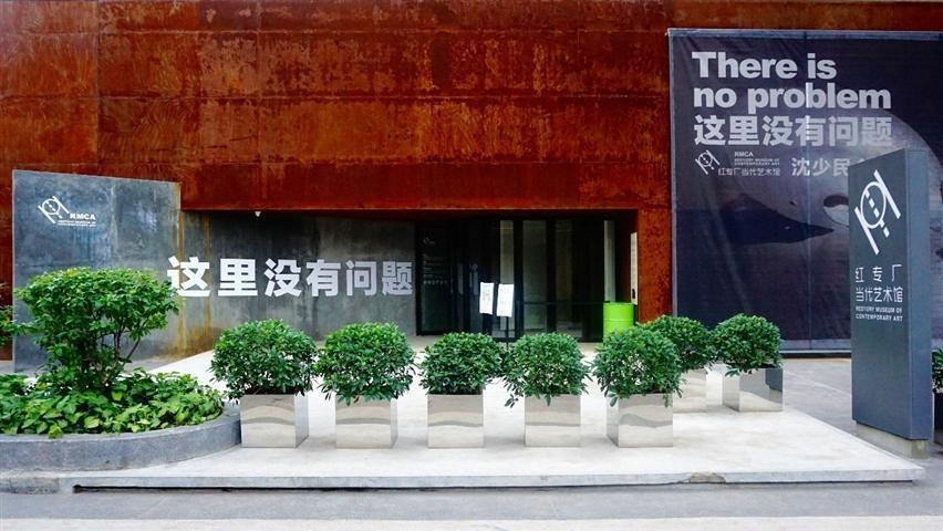 موزه هنر رد تروی در شهر گوانجو