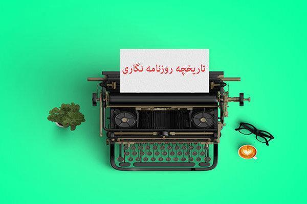 تاریخچه روزنامه نگاری در برنامه طنز سمسارستان
