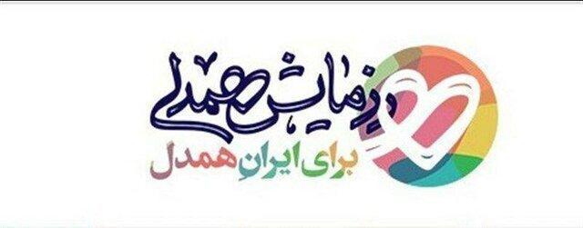 مشارکت کارکنان وزارت خارجه در پویش مواسات و همدلی مومنانه