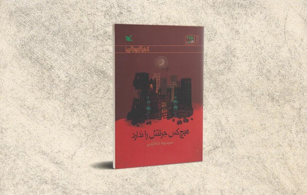 هیچ کس جرئتش را ندارد به چاپ چهارم رسید، داستانی پرماجرا برای نوجوانان که به جنگ ختم می گردد
