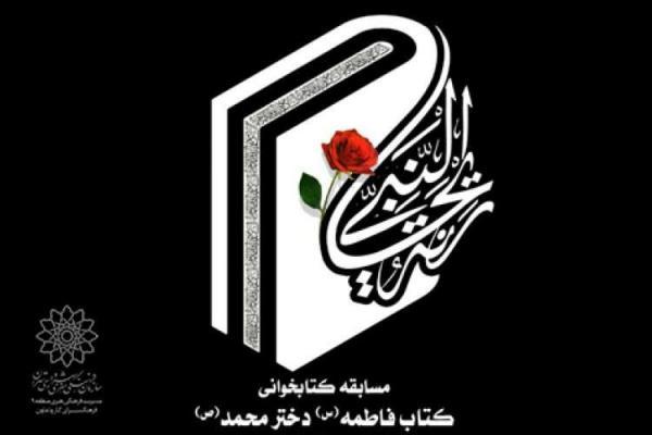 مسابقه کتابخوانی ریحانه النبی در کتابخانه علامه طباطبایی(ره)