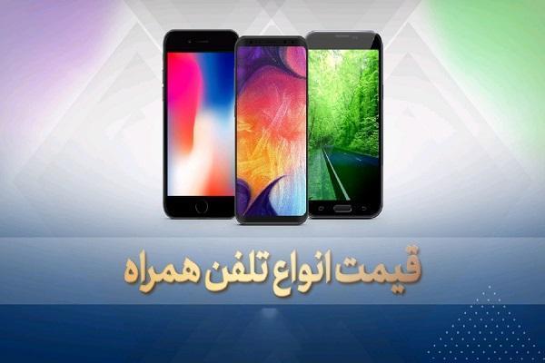 قیمت روز گوشی موبایل در 21 اردیبهشت
